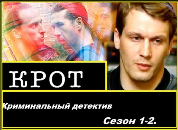 Крот. Криминальный детектив. 1- 2 сезон