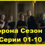 Корона 2019 Серии 01 - 10