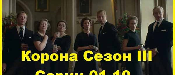 Корона Сезон III Серии 01-10