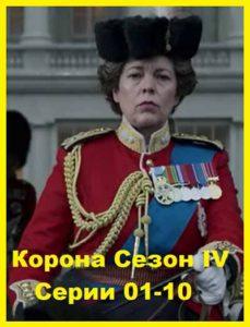 Корона Сезон IV Серии 01-10