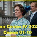 Корона 2020 Серии 01 - 10