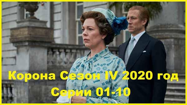 Корона 2020 Серии 01 – 10