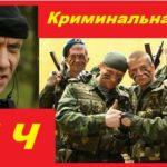 Меч. Криминальный боевик. Сезоны 1-2