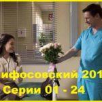 Склифосовский 5. 2017 г. Серии 01 - 16