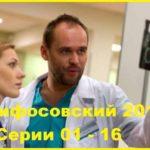 Склифосовский 6. 2018 г. Серии 01 - 16