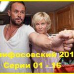 Склифосовский 7. 2019 г. Серии 01 - 16