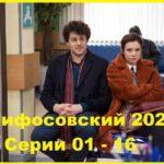 Склифосовский. Сезон 8. 2020 г.