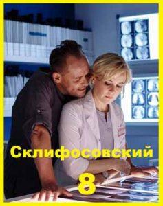 Склифосовский 8