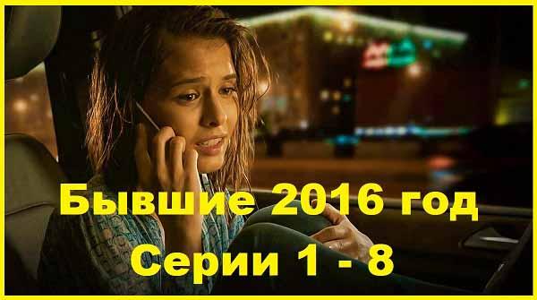 Бывшие 1 2016 год Серии 1 - 8