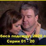 Небеса подождут 2020 Серии 01 - 16
