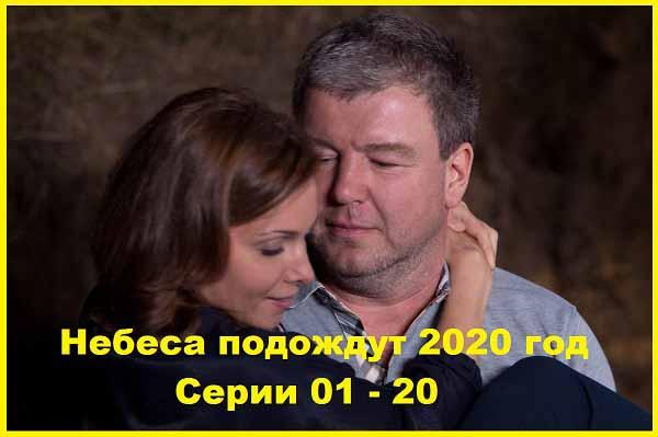 Небеса подождут 2020 Серии 01 – 16