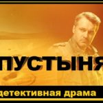 Пустыня. 2019 Серии 01-04