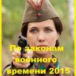 По законам военного времени 2015.  Серии 01 - 12