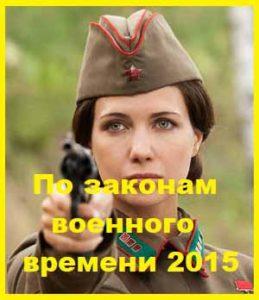 По законам военного времени 2015