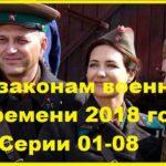 По законам военного времени 2018. Серии 01 - 08