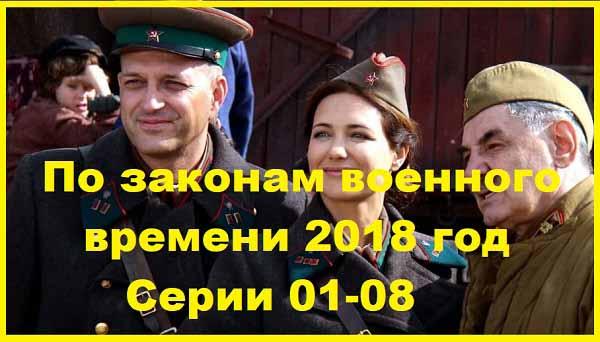 По законам военного времени 2018. Серии 01 – 08