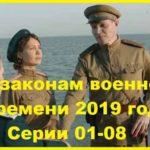 По законам военного времени 2019.  Серии 01 - 08