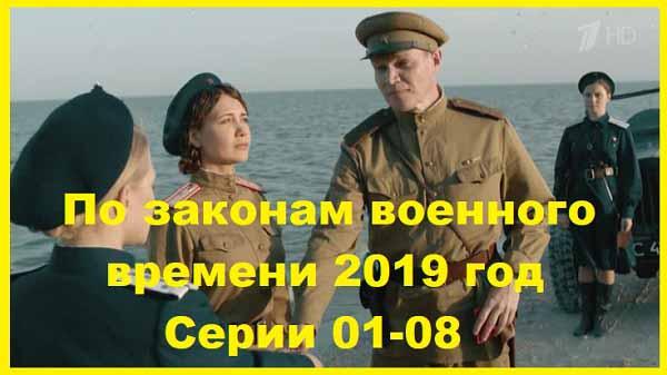 По законам военного времени 2019.  Серии 01 – 08