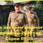По законам военного времени 4 Победа Серии 01 - 08