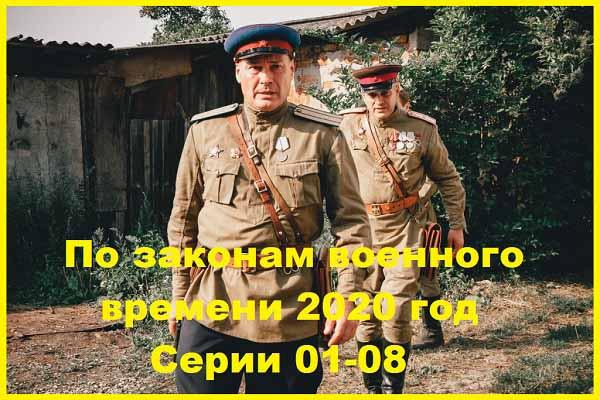По законам военного времени 4 Победа Серии 01 – 08