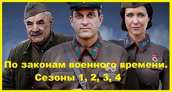 По законам военного времени. Сезоны 1, 2, 3, 4