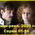 Угрюм-река. 2020. Серии 01-16