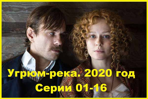Угрюм-река. 2020 Серии 01-16