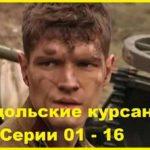 До свидания, мальчики (Подольские курсанты) 2014 Серии 01 - 16