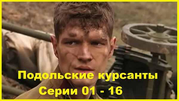 До свидания, мальчики (Подольские курсанты) 2014 Серии 01 – 16
