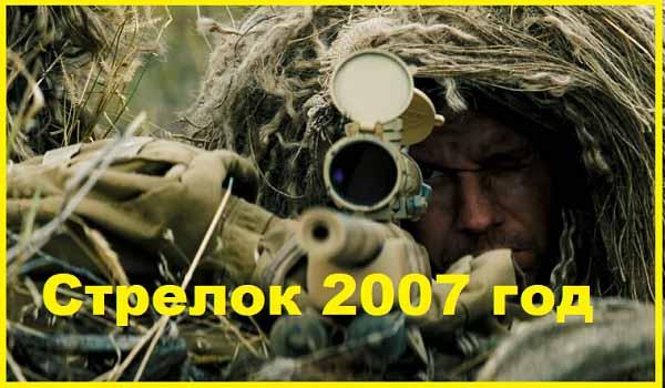 Стрелок 2007