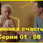 Клиника счастья. 2021. Серии 01-08