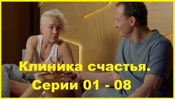 Клиника счастья. Серии 01 - 08