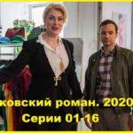 Московский роман. 2020. Серии 01-16
