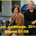 Прощай, любимая. 2014 Серии 01-08