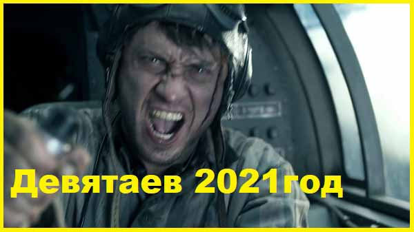 Девятаев 2021