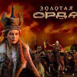 Золотая Орда. 2018. Серии 01 - 16