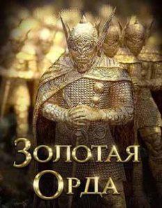 Золотая Орда 2018 Серии 01-16