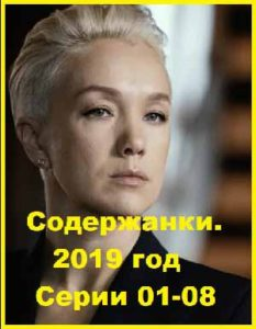 Содержанки 2019 Серии 01-08