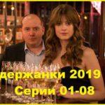 Содержанки 2019 Серии 01 - 08