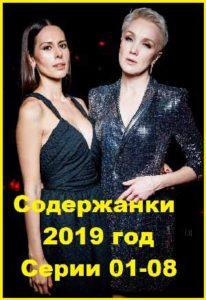 Содержанки 2020 Серии 01-08