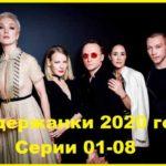 Содержанки 2020 Серии 01 - 08
