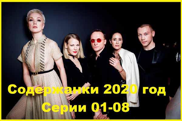 Содержанки 2020 Серии 01 – 08