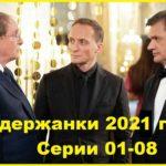 Содержанки 2021 Серии 01 - 08