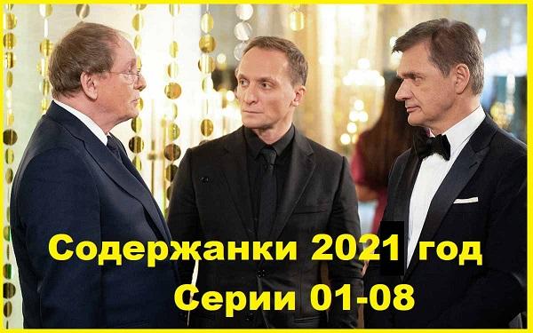 Содержанки 2021 Серии 01-08