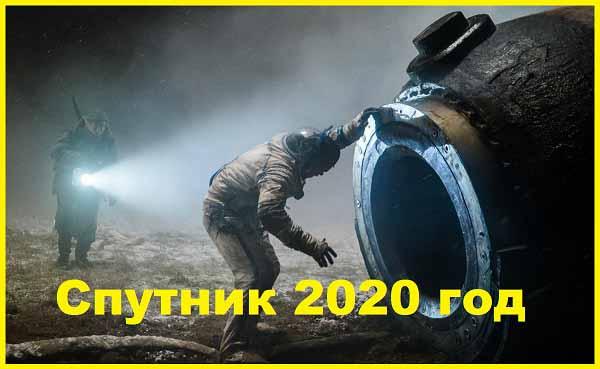 Спутник 2020