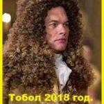 Тобол Серия 05