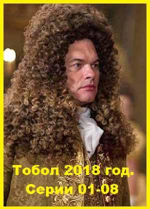 Тобол 2018 год серии 01-08